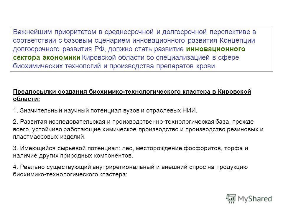 Важнейшим приоритетом в среднесрочной и долгосрочной перспективе в соответствии с базовым сценарием инновационного развития Концепции долгосрочного развития РФ, должно стать развитие инновационного сектора экономики Кировской области со специализацие