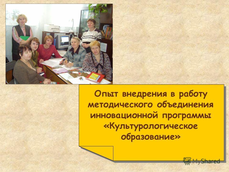 Опыт внедрения в работу методического объединения инновационной программы «Культурологическое образование»