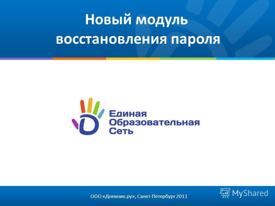 Новый модуль восстановления пароля ООО «Дневник.ру», Санкт-Петербург 2011