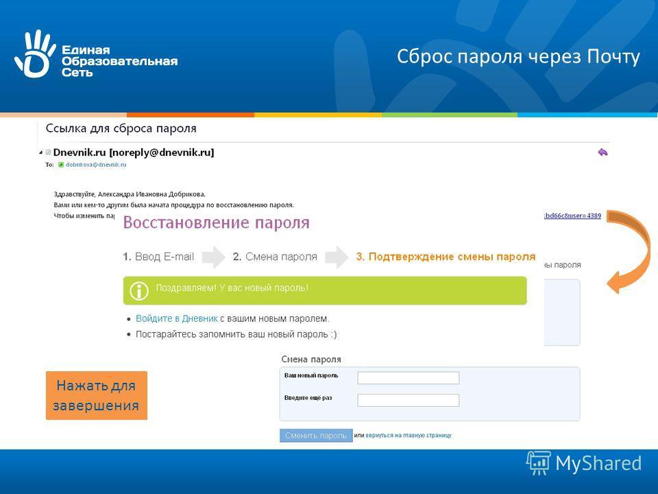 Сброс пароля через Почту Нажать для завершения