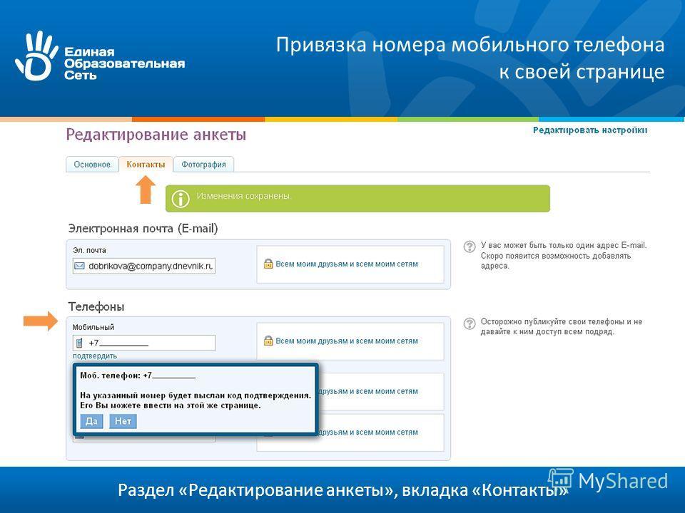 Раздел «Редактирование анкеты», вкладка «Контакты» Привязка номера мобильного телефона к своей странице