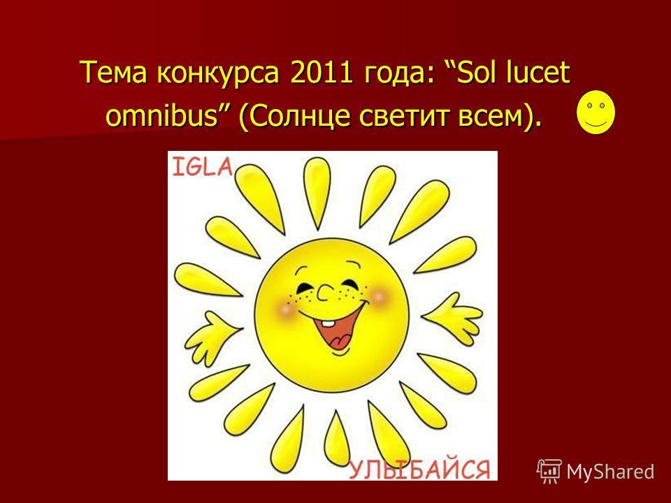 Тема конкурса 2011 года: Sol lucet omnibus (Солнце светит всем).