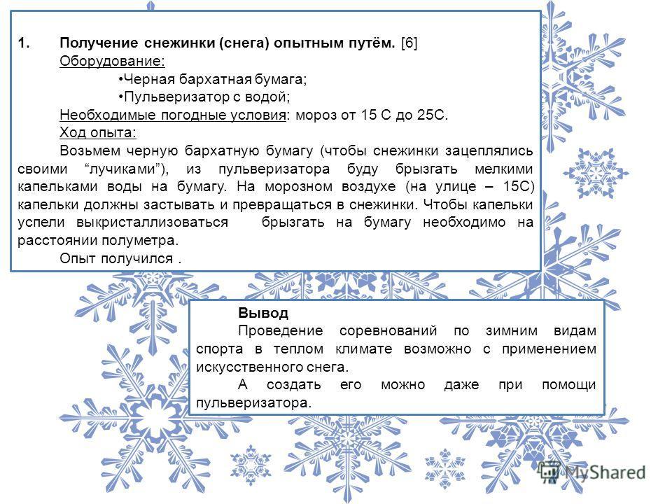 1.Получение снежинки (снега) опытным путём. [6] Оборудование: Черная бархатная бумага; Пульверизатор с водой; Необходимые погодные условия: мороз от 15 С до 25С. Ход опыта: Возьмем черную бархатную бумагу (чтобы снежинки зацеплялись своими лучиками),