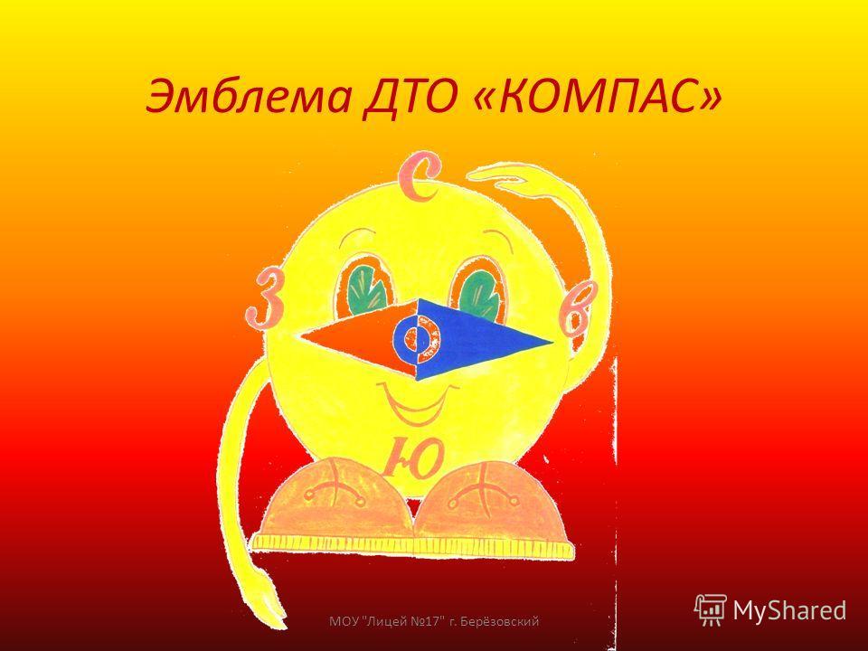 Эмблема ДТО «КОМПАС» МОУ Лицей 17 г. Берёзовский