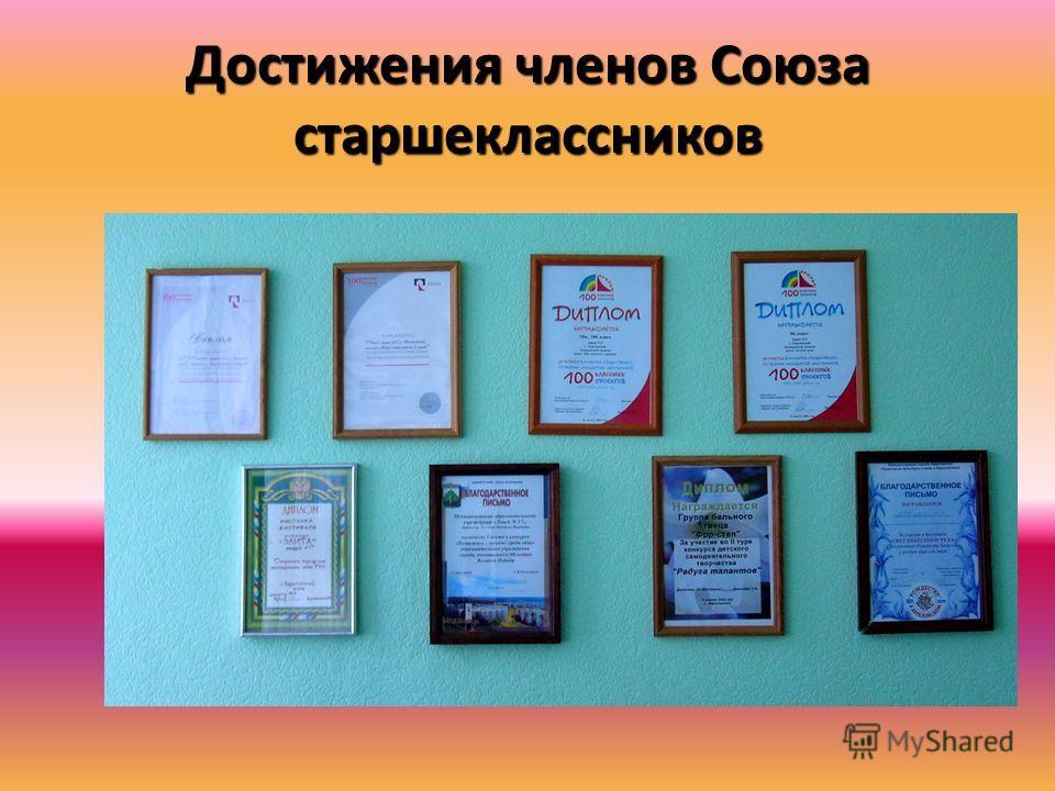 Достижения членов Союза старшеклассников