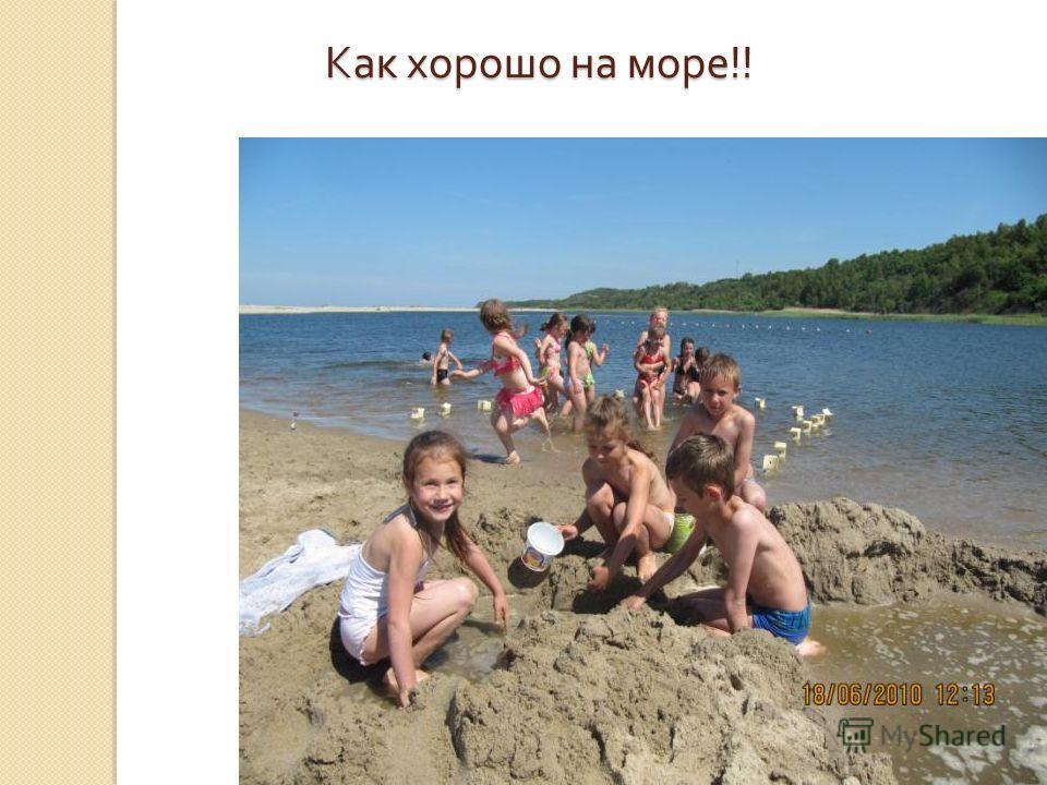 Как хорошо на море !!