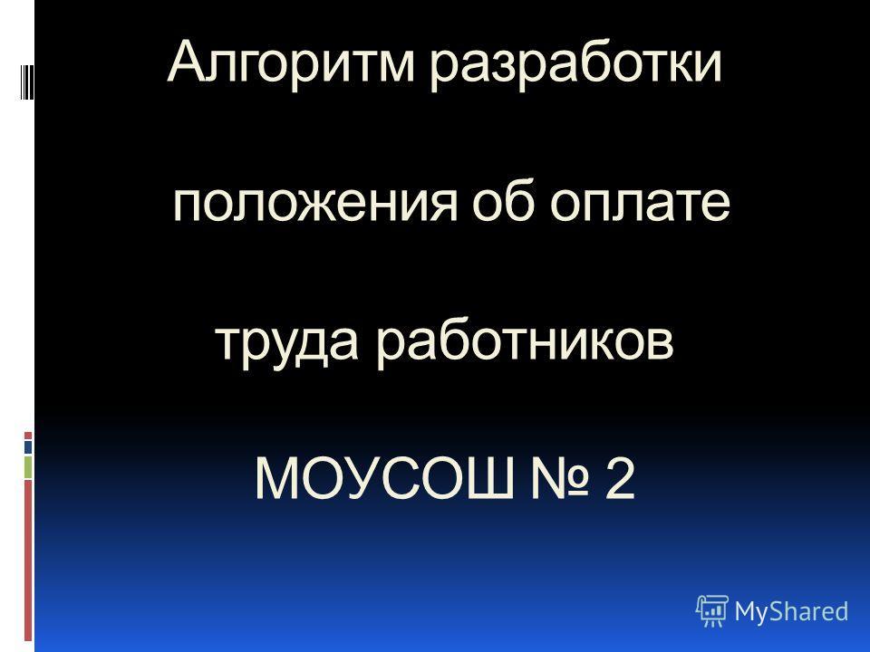 Алгоритм разработки положения об оплате труда работников МОУСОШ 2