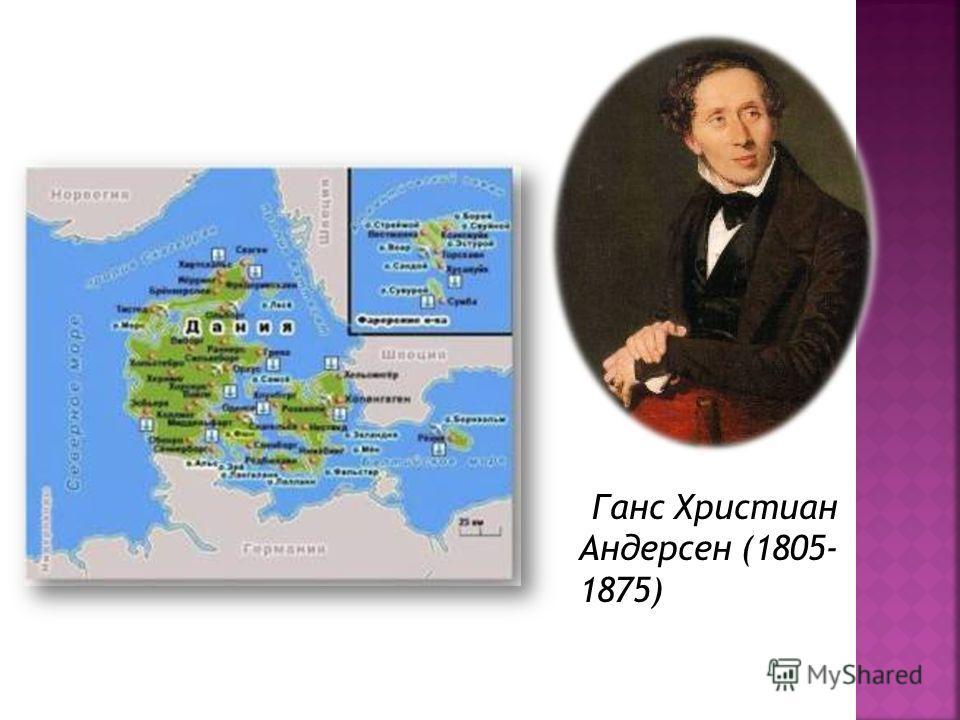 Ганс Христиан Андерсен (1805- 1875)