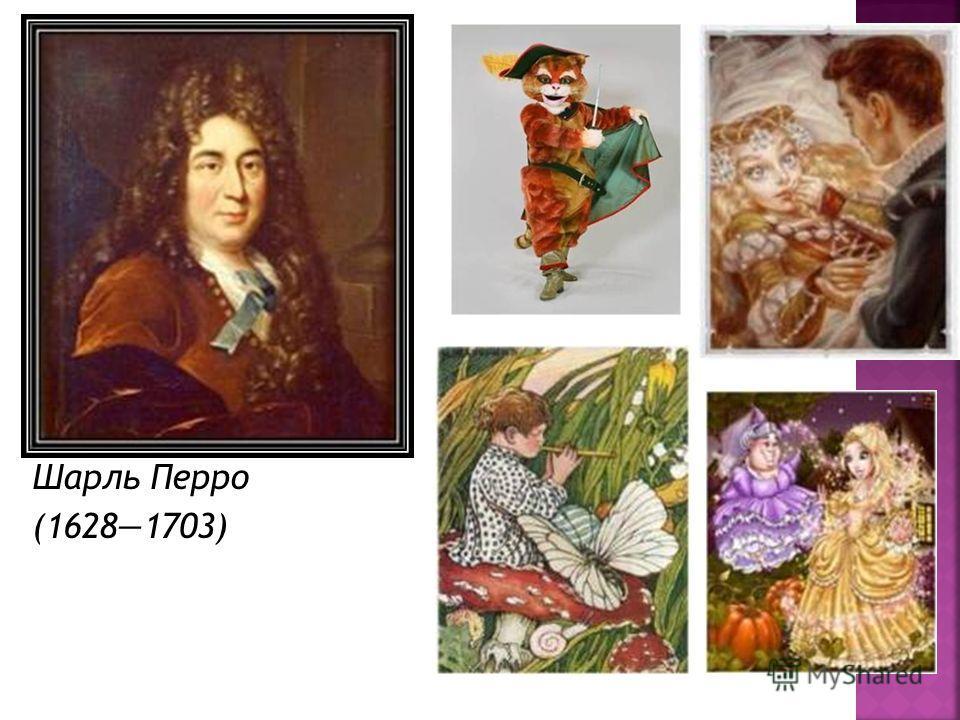 Шарль Перро (16281703)