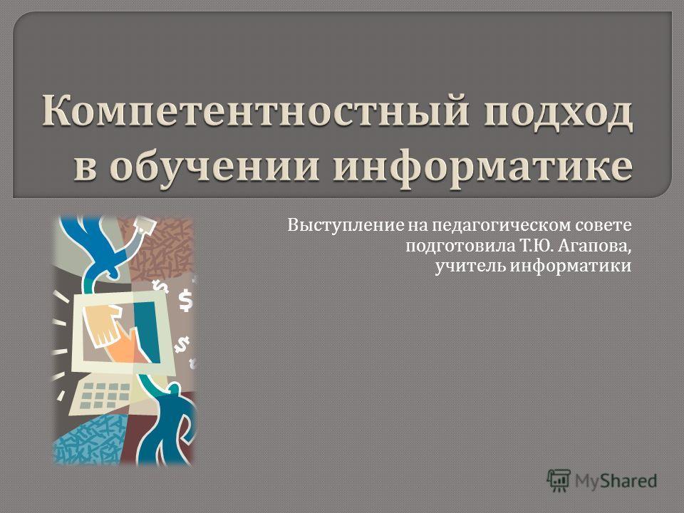 Выступление на педагогическом совете подготовила Т. Ю. Агапова, учитель информатики
