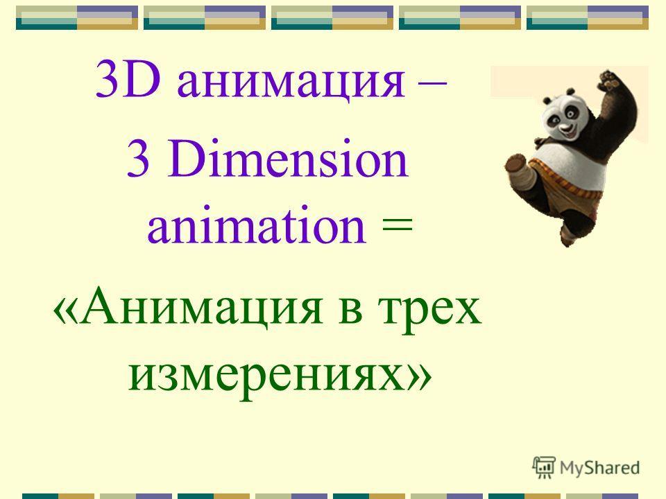 Чем отличается мультипликация от анимации