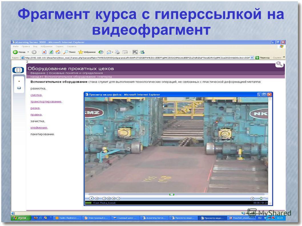 Фрагмент курса с гиперссылкой на видеофрагмент