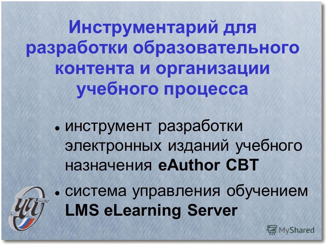 Инструментарий для разработки образовательного контента и организации учебного процесса инструмент разработки электронных изданий учебного назначения eAuthor CBT система управления обучением LMS eLearning Server
