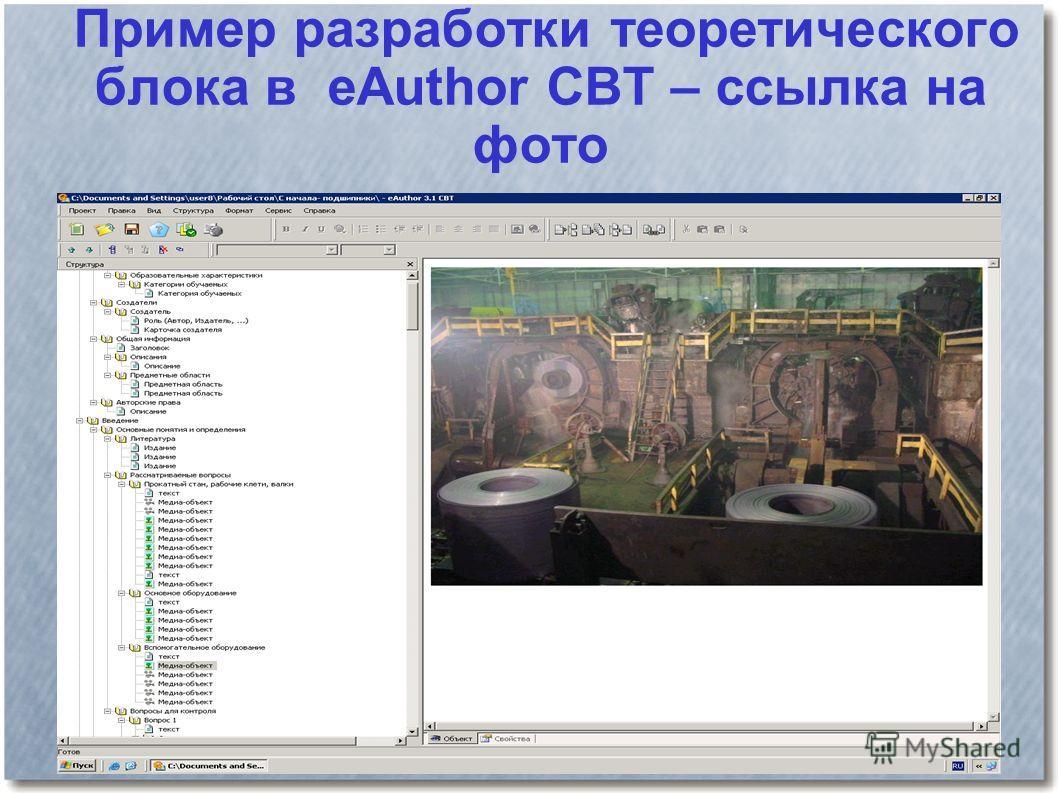 Пример разработки теоретического блока в eAuthor CBT – ссылка на фото