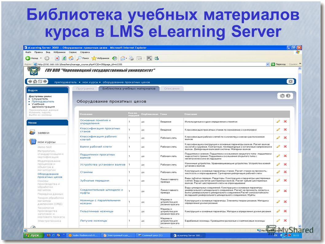 Библиотека учебных материалов курса в LMS eLearning Server