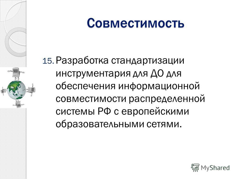15. Разработка стандартизации инструментария для ДО для обеспечения информационной совместимости распределенной системы РФ с европейскими образовательными сетями. Совместимость