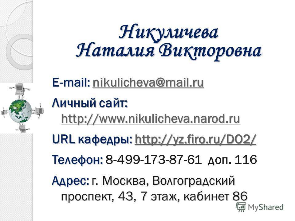 Никуличева Наталия Викторовна E-mail: nikulicheva@mail.ru nikulicheva@mail.ru Личный сайт: http://www.nikulicheva.narod.ru http://www.nikulicheva.narod.ru URL кафедры: http://yz.firo.ru/DO2/ http://yz.firo.ru/DO2/ Телефон: Телефон: 8-499-173-87-61 до