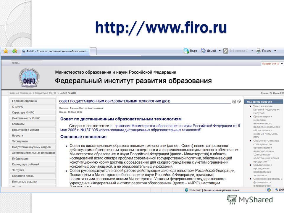 http://www.firo.ru