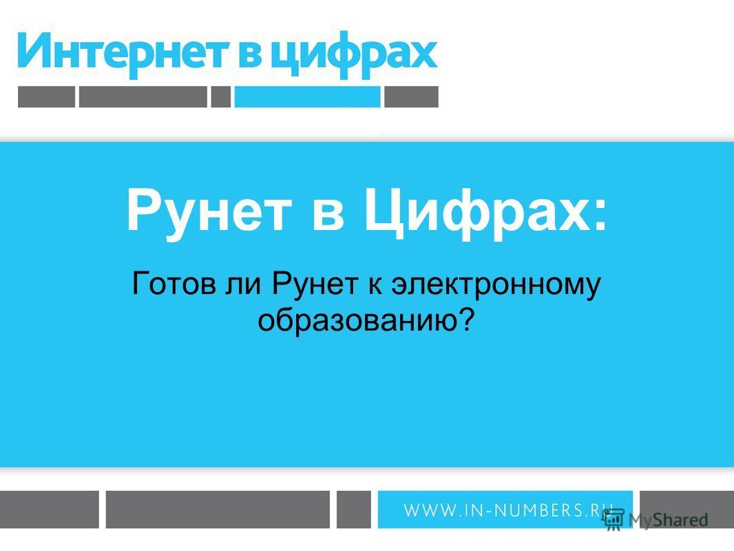 Рунет в Цифрах: Готов ли Рунет к электронному образованию?
