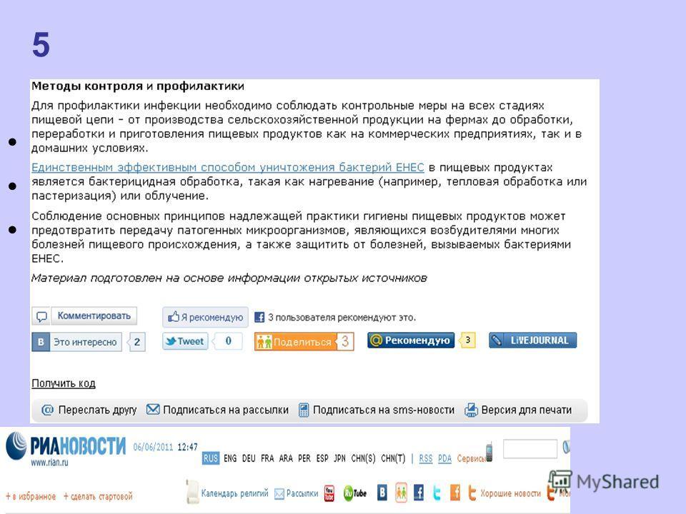 EHEC-bakteeri Escherichia coli – bakterien Энтерогеморрагическая бактерия 5
