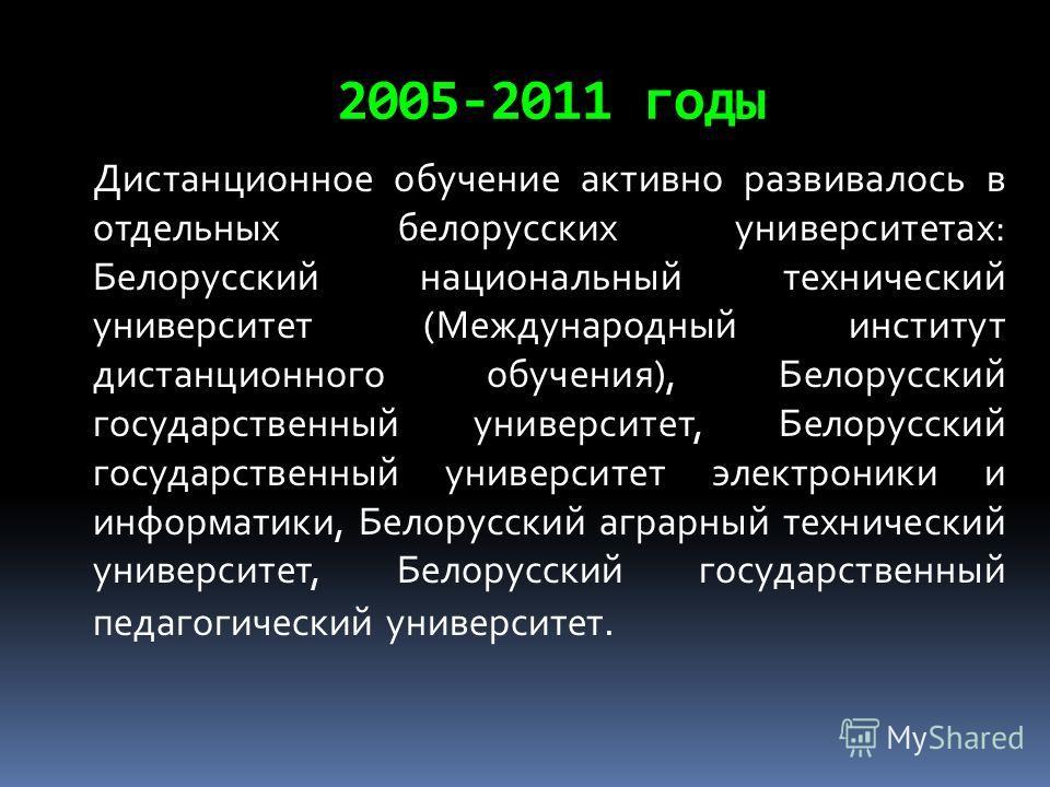 2005-2011 годы Дистанционное обучение активно развивалось в отдельных белорусских университетах: Белорусский национальный технический университет (Международный институт дистанционного обучения), Белорусский государственный университет, Белорусский г