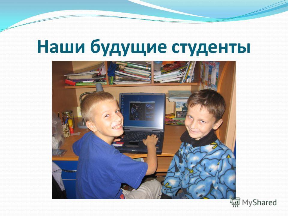 Наши будущие студенты