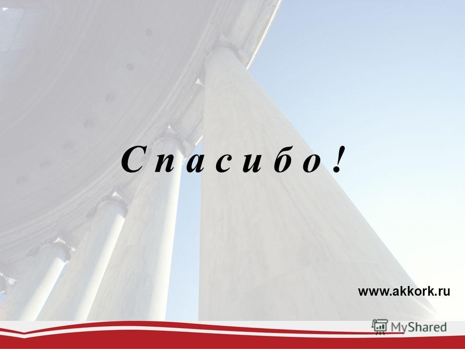 С п а с и б о ! www.akkork.ru