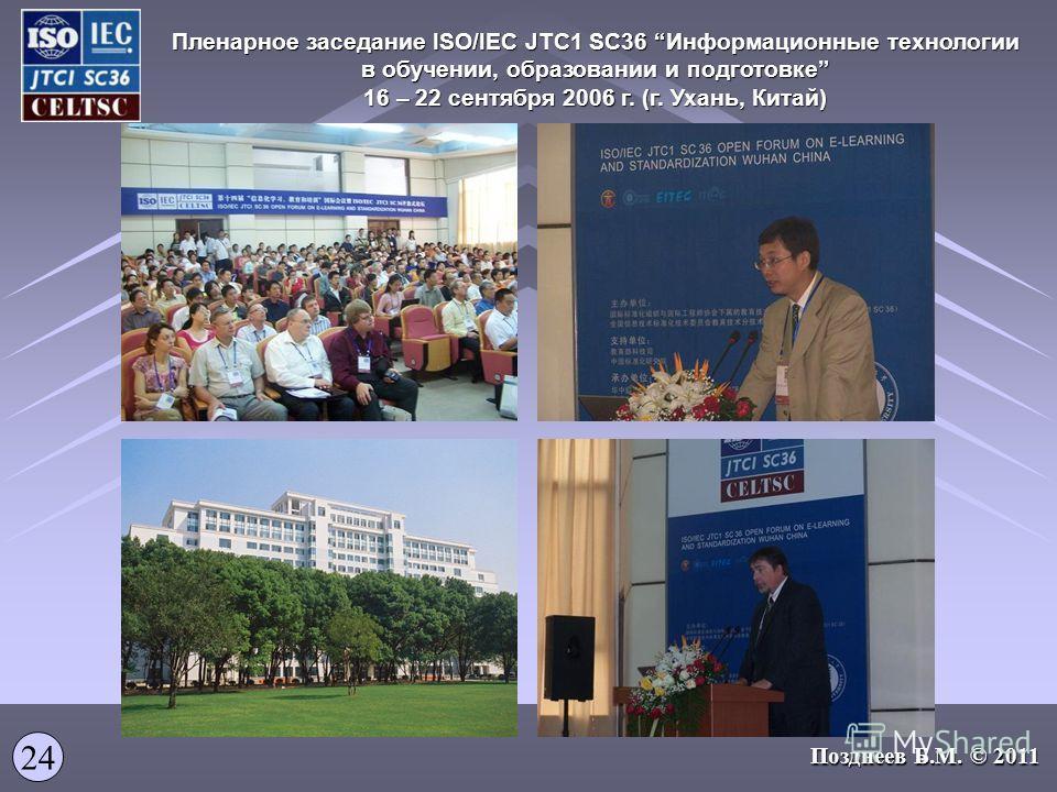 Пленарное заседание ISO/IEC JTC1 SC36 Информационные технологии в обучении, образовании и подготовке 16 – 22 сентября 2006 г. (г. Ухань, Китай) 24 Позднеев Б.М. © 2011