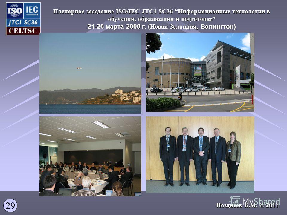 Пленарное заседание ISO/IEC JTC1 SC36 Информационные технологии в обучении, образовании и подготовке 21-26 марта 2009 г. ( Новая Зеландия, Велингтон) Позднеев Б.М. © 2011 29