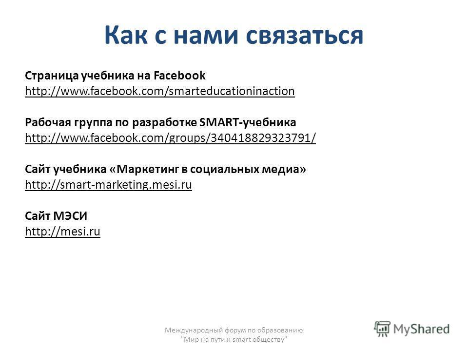 Как с нами связаться Международный форум по образованию