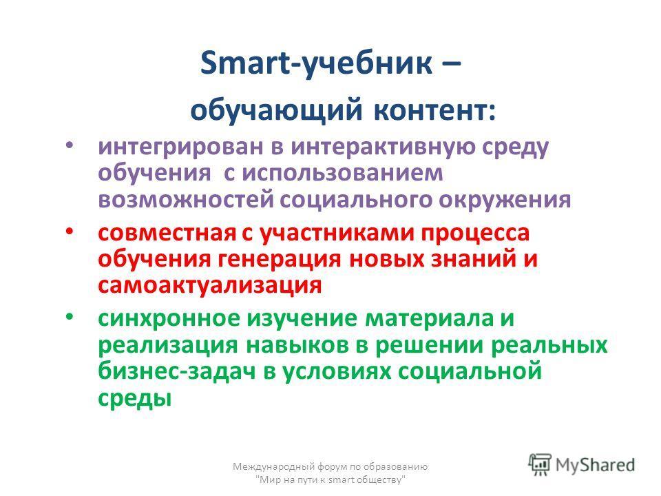 Smart-учебник – обучающий контент: интегрирован в интерактивную среду обучения с использованием возможностей социального окружения совместная с участниками процесса обучения генерация новых знаний и самоактуализация синхронное изучение материала и ре