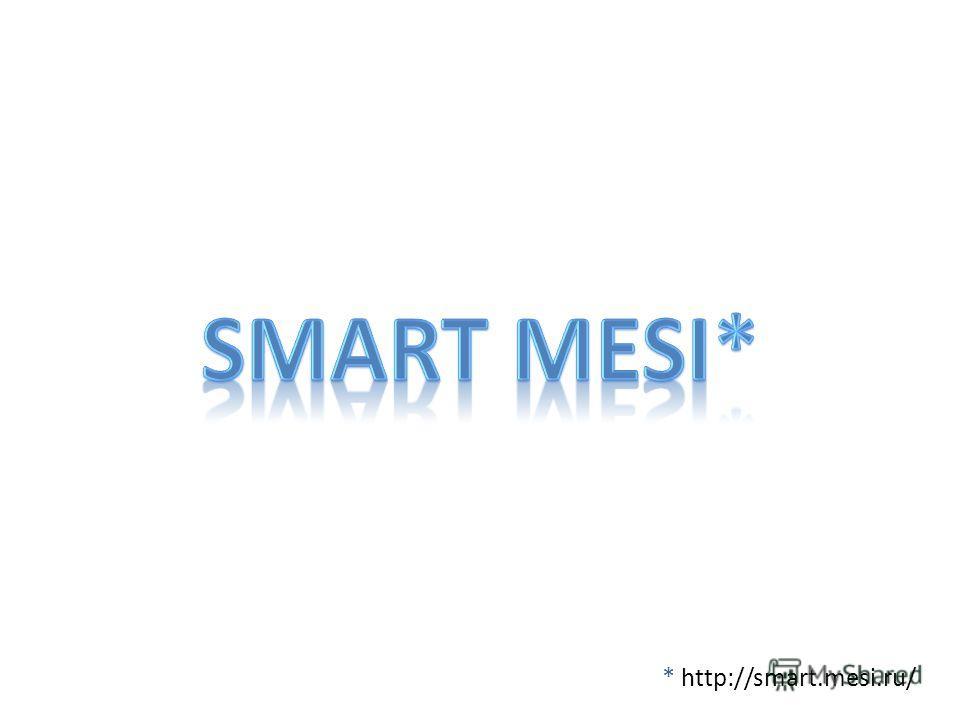 * http://smart.mesi.ru/