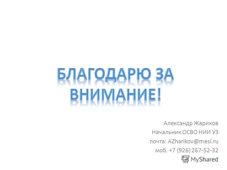 Александр Жариков Начальник ОСВО НИИ УЗ почта: AZharikov@mesi.ru моб. +7 (926) 267-52-32