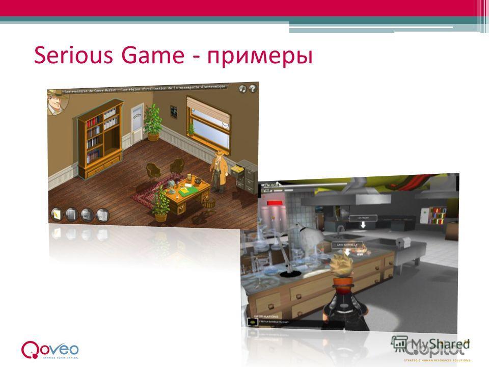 Serious Game - примеры