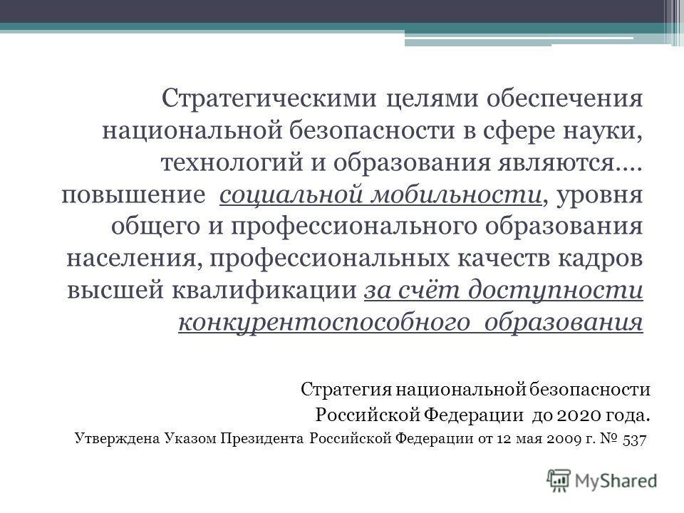 Стратегия национальной безопасности Российской Федерации до 2020 года. Утверждена Указом Президента Российской Федерации от 12 мая 2009 г. 537 Стратегическими целями обеспечения национальной безопасности в сфере науки, технологий и образования являют