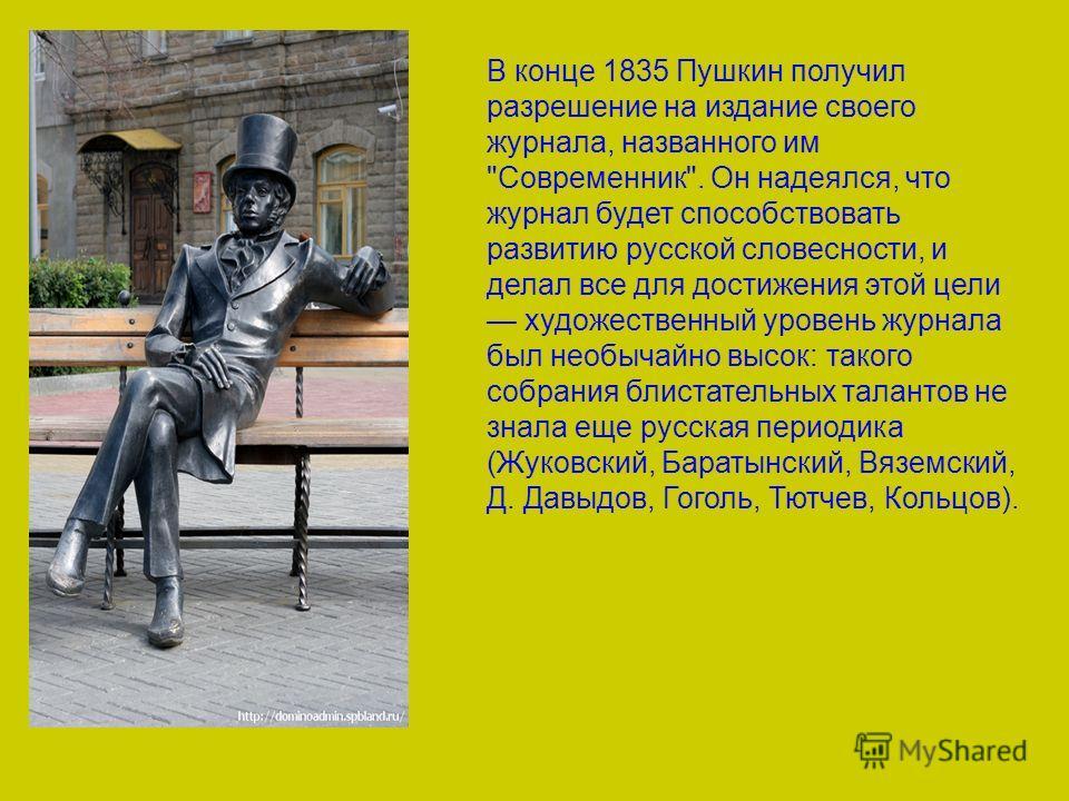 В конце 1835 Пушкин получил разрешение на издание своего журнала, названного им