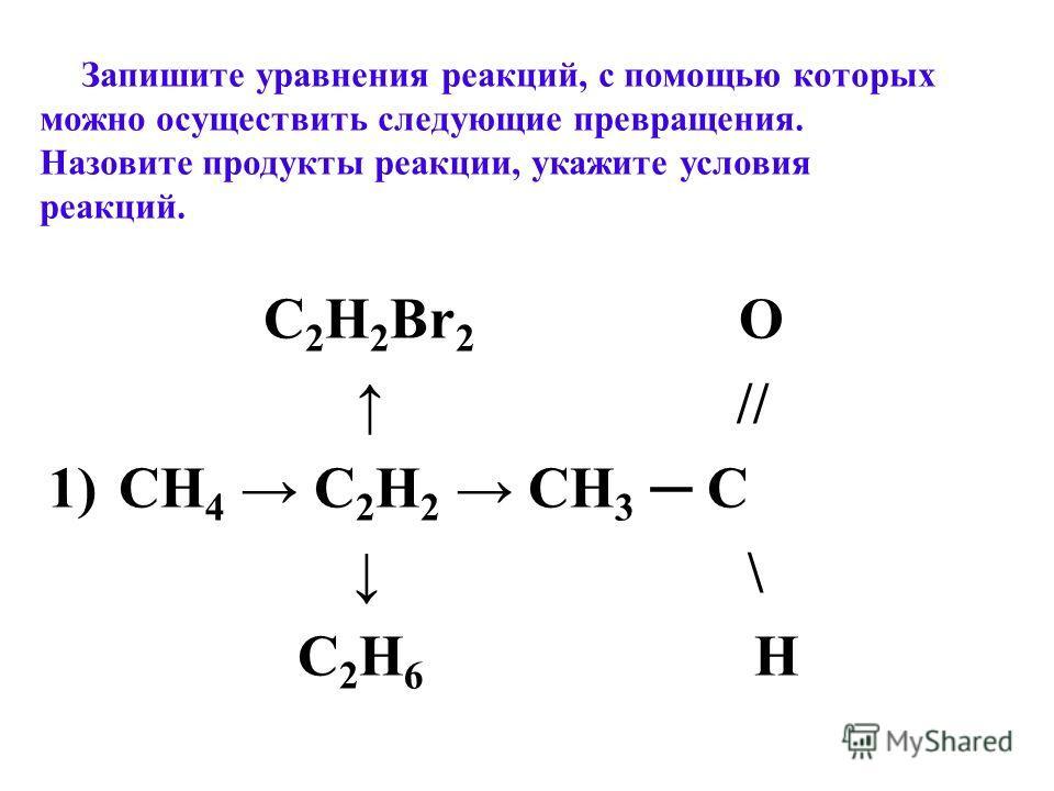 Запишите уравнения реакций