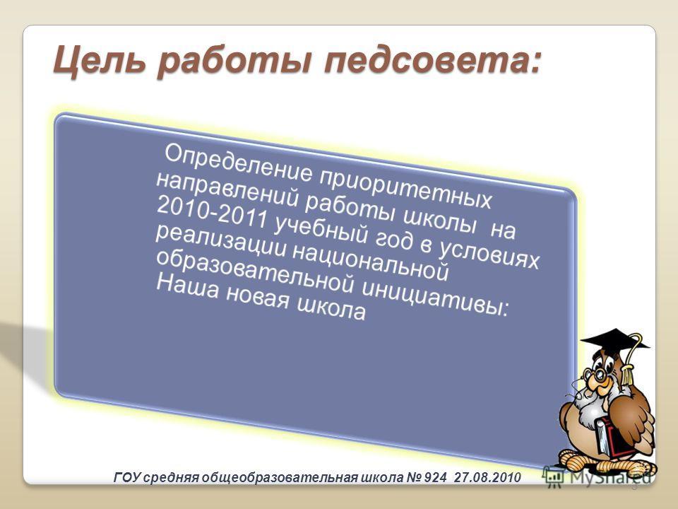 ГОУ средняя общеобразовательная школа 924 27.08.2010 Цель работы педсовета: 3