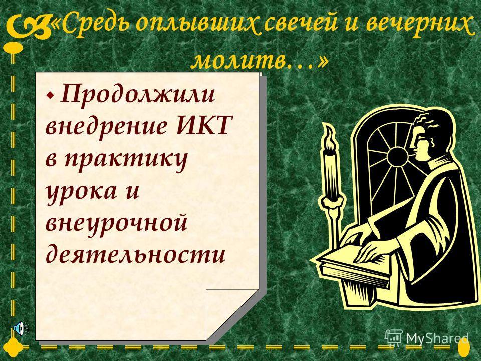 Досуг рыцарей ордена и их учеников ГРАМОТАГРАМОТА ГРАМОТАГРАМОТА