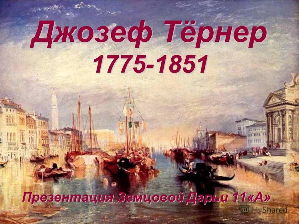 Джозеф Тёрнер 1775-1851 П ПП Презентация Земцовой Дарьи 11«А»