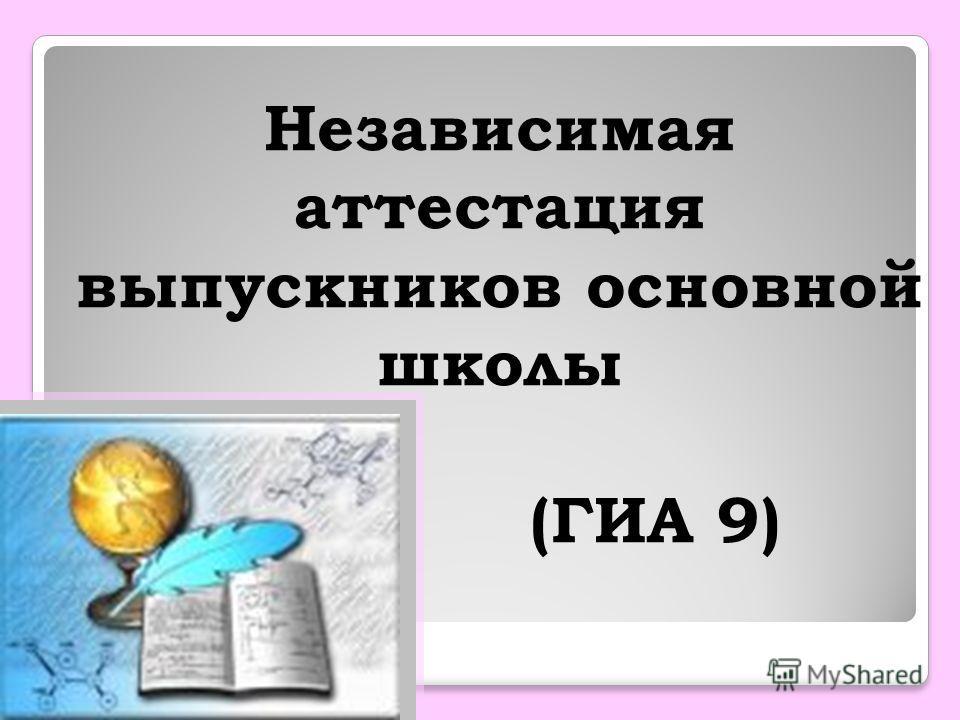 Независимая аттестация выпускников основной школы (ГИА 9)