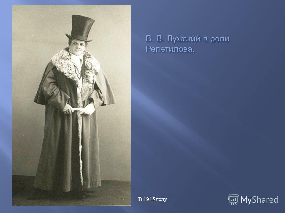 В. В. Лужский в роли Репетилова. В 1915 году