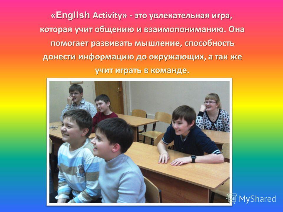 « English Activity» - это увлекательная игра, которая учит общению и взаимопониманию. Она помогает развивать мышление, способность донести информацию до окружающих, а так же учит играть в команде.