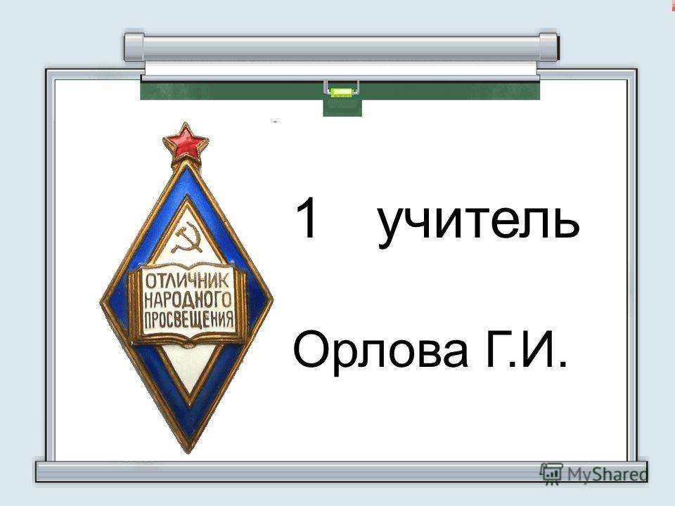 1учитель Орлова Г.И.