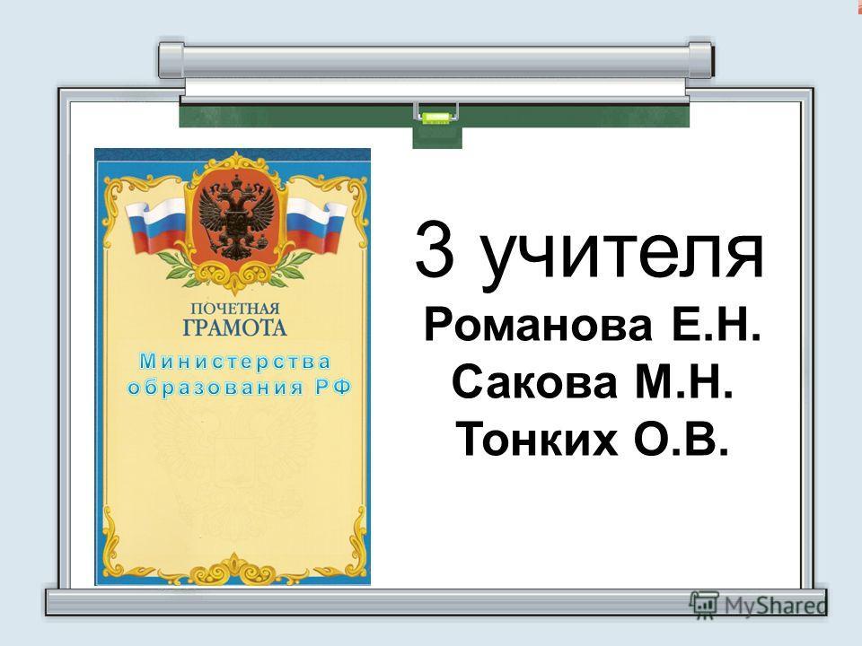 3 учителя Романова Е.Н. Сакова М.Н. Тонких О.В.