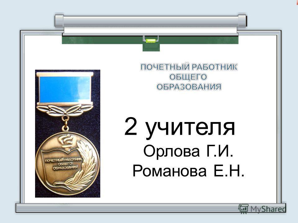 2 учителя Орлова Г.И. Романова Е.Н.