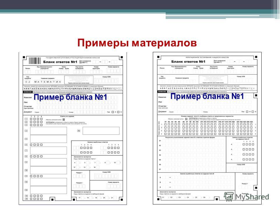 Примеры материалов Пример бланка 1