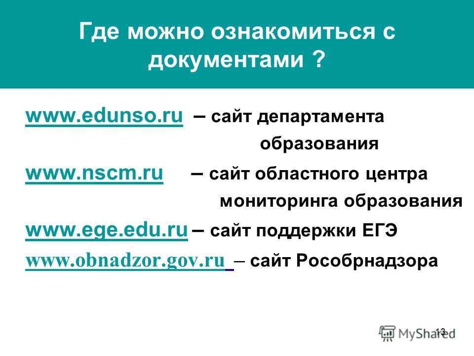 13 Где можно ознакомиться с документами ? www.edunso.ruwww.edunso.ru – сайт департамента образования www.nscm.ruwww.nscm.ru – сайт областного центра мониторинга образования www.ege.edu.ruwww.ege.edu.ru – сайт поддержки ЕГЭ www.obnadzor.gov.ru www.obn