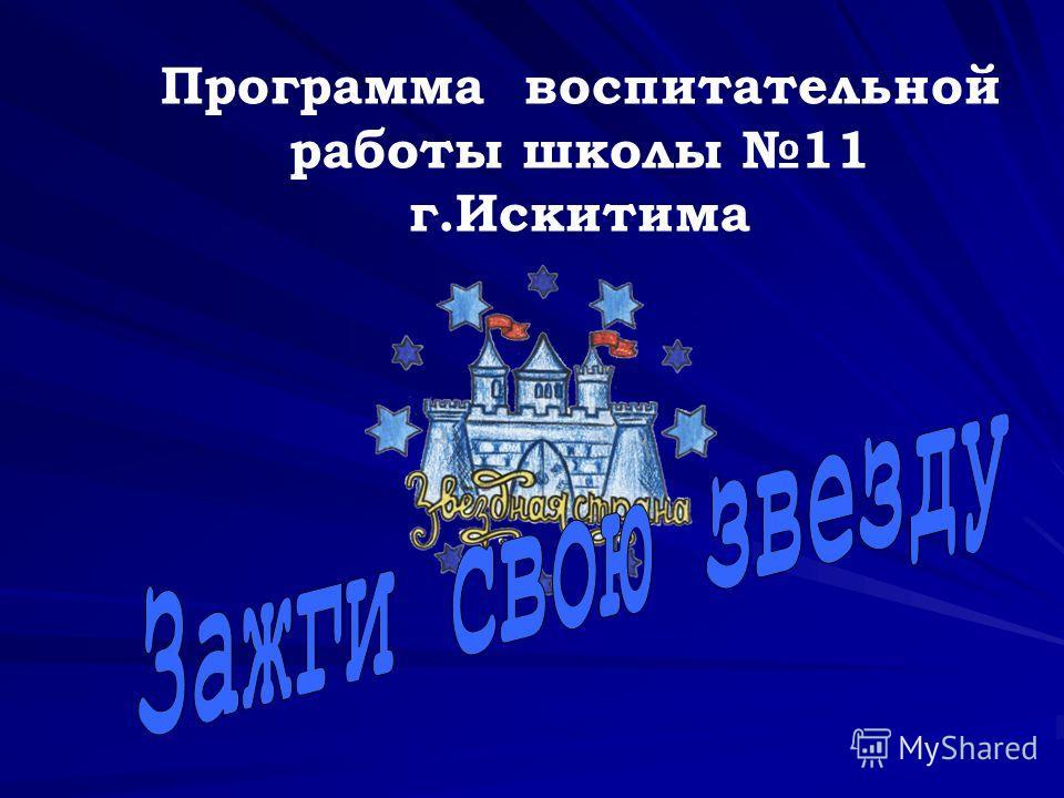 Программа воспитательной работы школы 11 г.Искитима