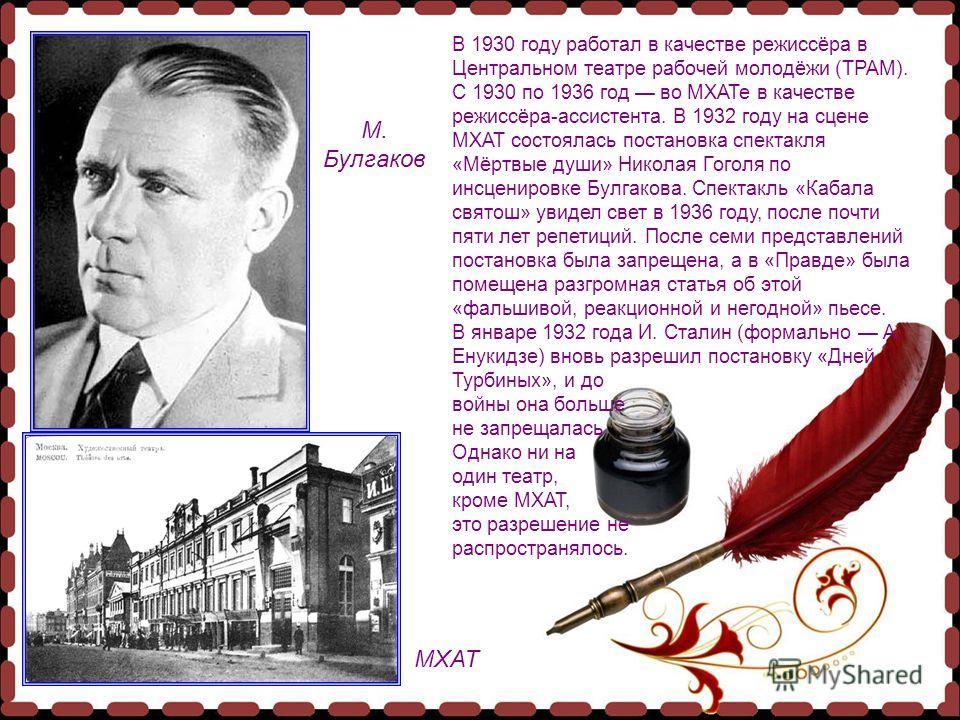 В 1930 году работал в качестве режиссёра в Центральном театре рабочей молодёжи (ТРАМ). С 1930 по 1936 год во МХАТе в качестве режиссёра-ассистента. В 1932 году на сцене МХАТ состоялась постановка спектакля «Мёртвые души» Николая Гоголя по инсценировк